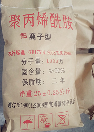聚丙烯酰胺中文包装